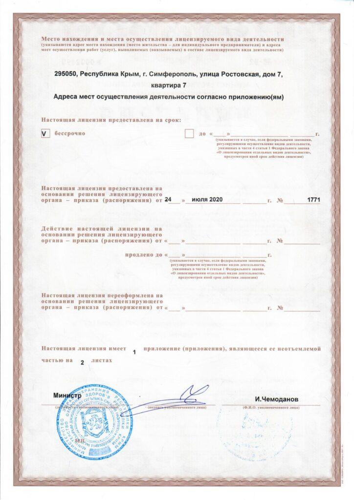 лицензии санатория