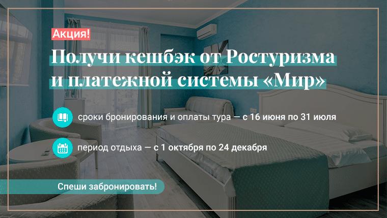 отдых в санатории Крымский гость